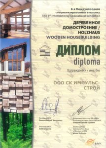Деревянное домостроение 2008